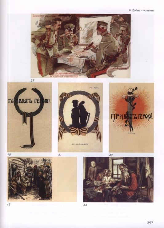Галерея художественных открыток 34