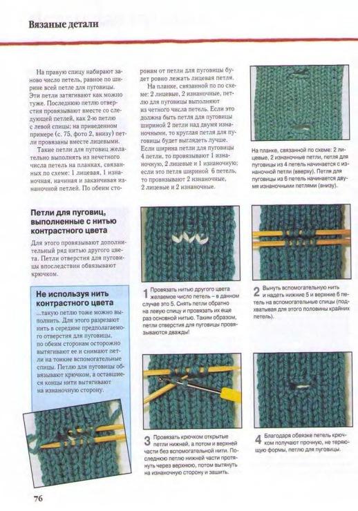 Вязание дырки под пуговицы