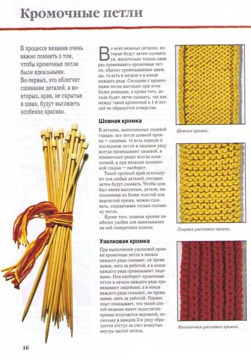 Как сделать красивые края при вязании