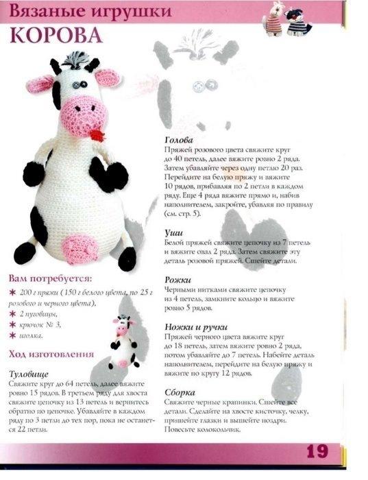 Схема игрушек из шерсти