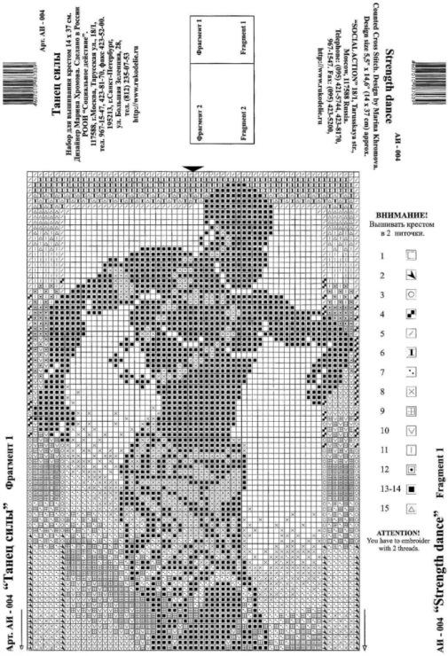 Схема вышивки килиманджаро 100