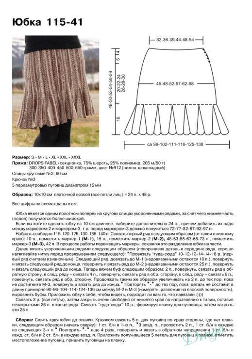 Юбка С Описанием