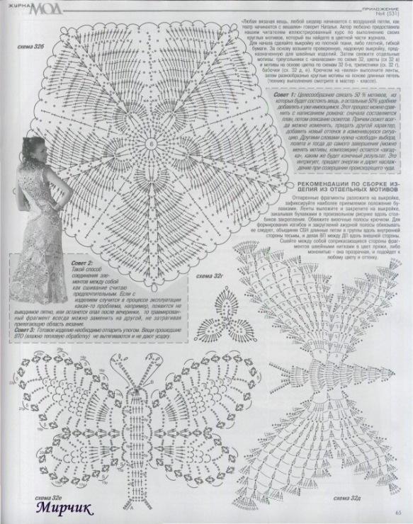 схемы смотреть по бесплатно крючком журналы вязанию