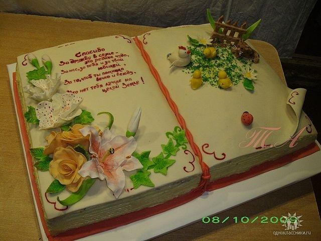 Пошаговые рецепты с фото торт книга