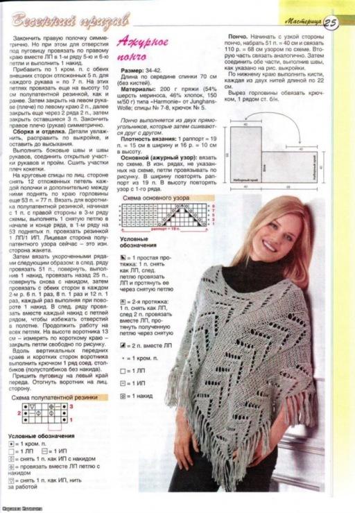 Схемы вязания спицами пончо накидки для женщин 84