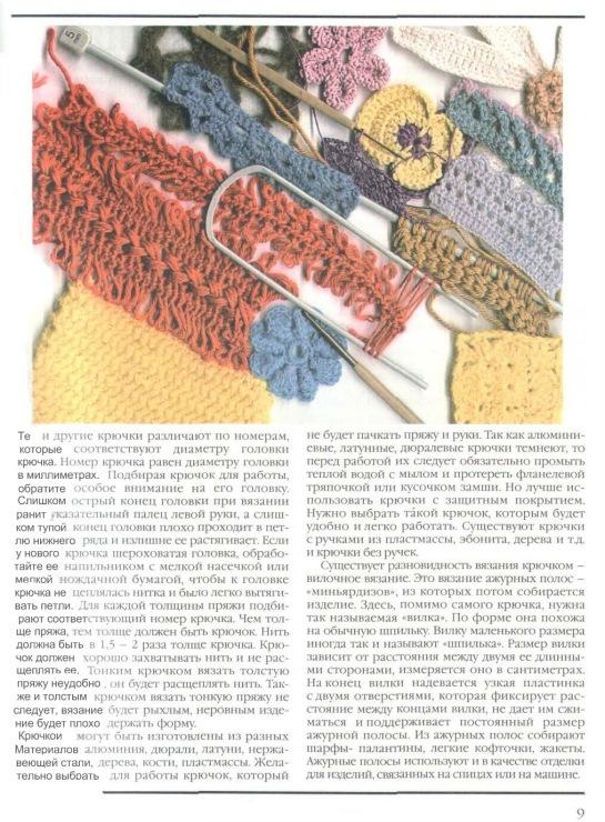 Как выбрать лучшие нитки для вязания крючком