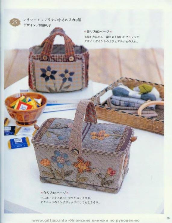 Лоскутная сумка схемы