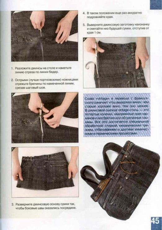 Как сшить сумку из старых джинсов своими руками пошаговая