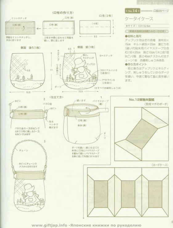 Как сшить сумку пэчворк выкройки 17