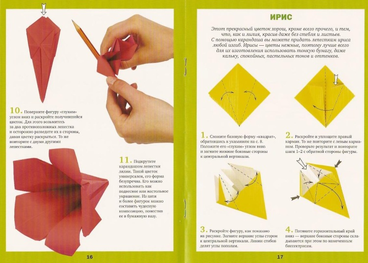 Как сделать из бумаги легкое оригами из бумаги