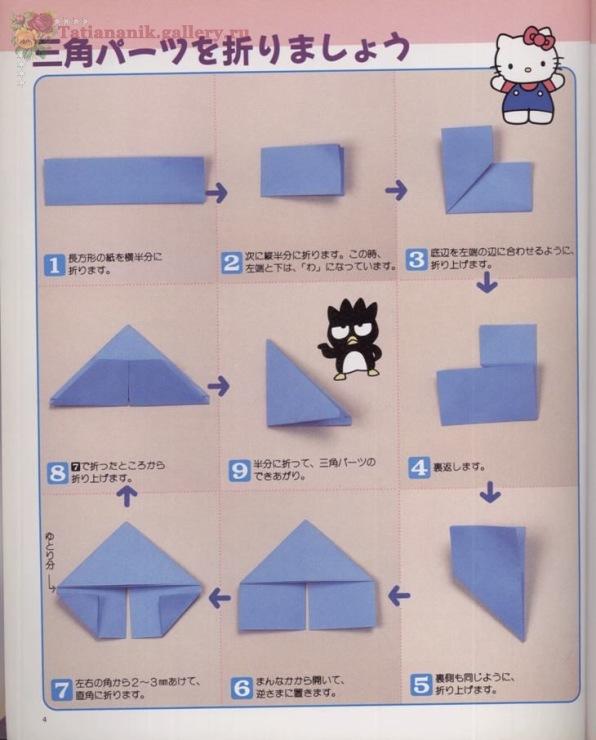 Как сделать оригами с модулей