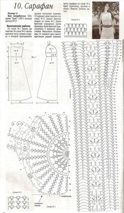 Схем вязания крючком летних сарафанов