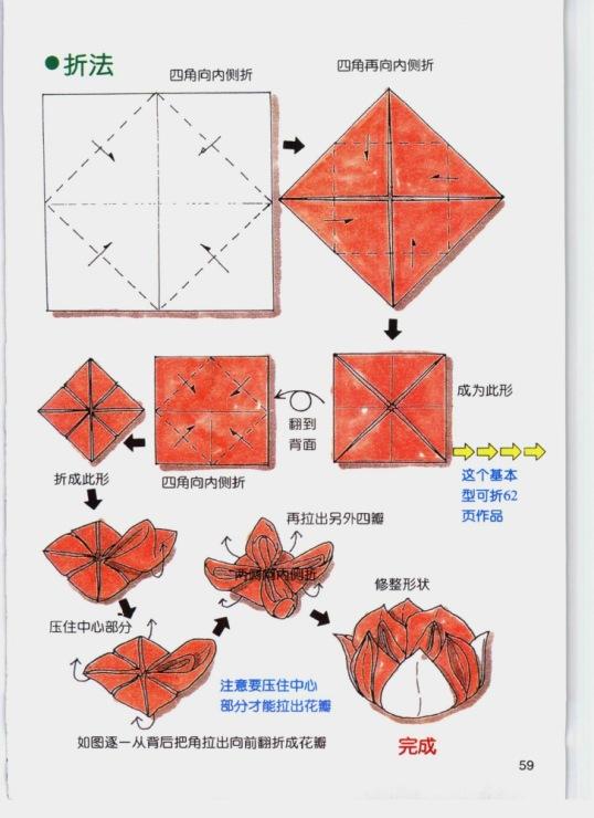Легкие оригами из салфетки