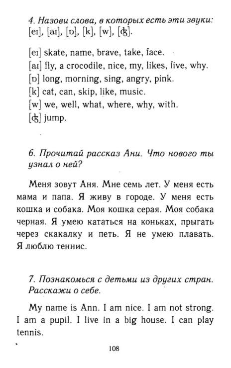 Решебник (ГДЗ) Английский язык Enjoy English 7 класс М.З. Биболетова, Н.Н. Трубанева (2009 год)
