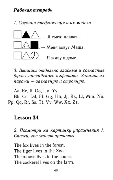 Что означает схема в русском языке квадрат со стрелкой