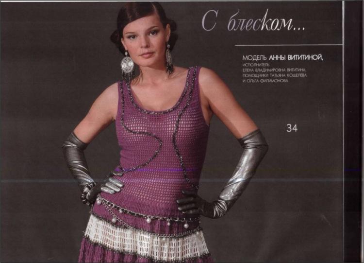 Вязание крючком журнал мод 515 52