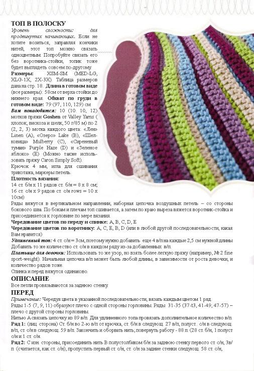 Крючком вертикальное вязание 32