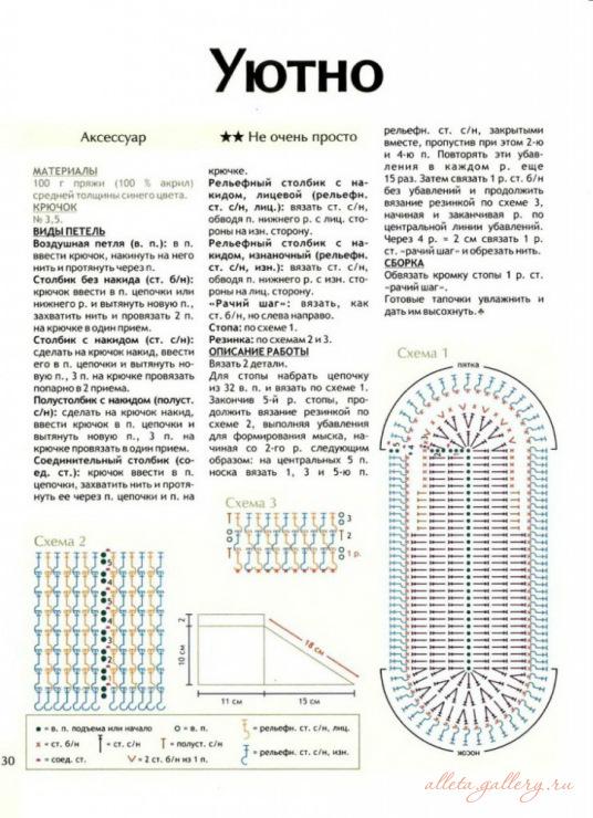 Бесплатные схемы вязания тапочек спицами