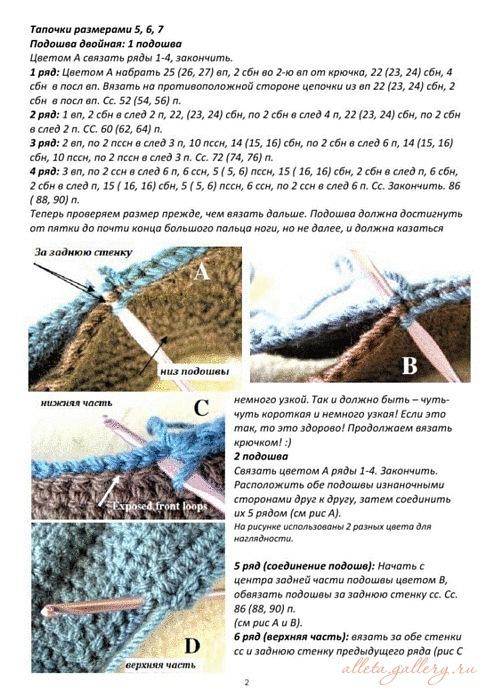Вязание следок и тапочек спицами с описанием 74