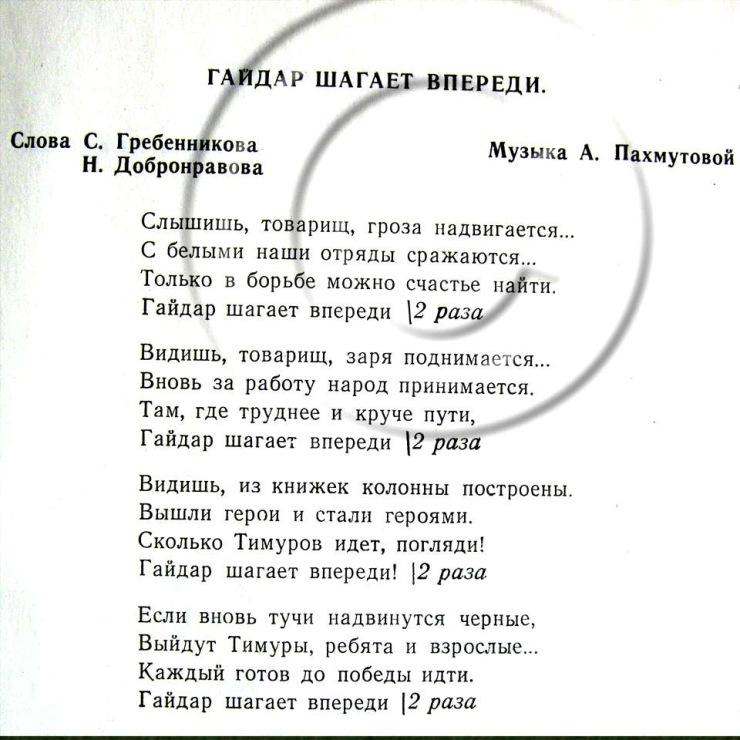 ПЕСНЯ ГАЙДАР ШАГАЕТ ВПЕРЕДИ МИНУС СКАЧАТЬ БЕСПЛАТНО