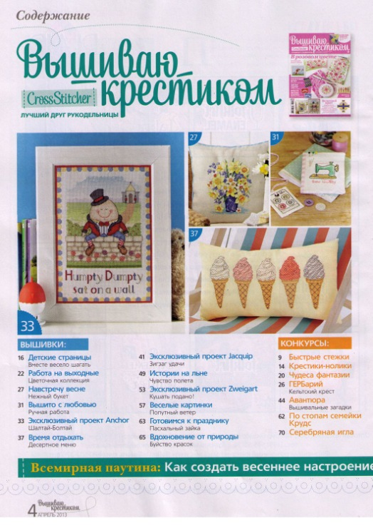 Журналы по вышивке за апрель 363