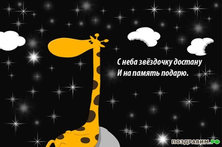 Забудь что звезды далеко достань до них своей рукой текст