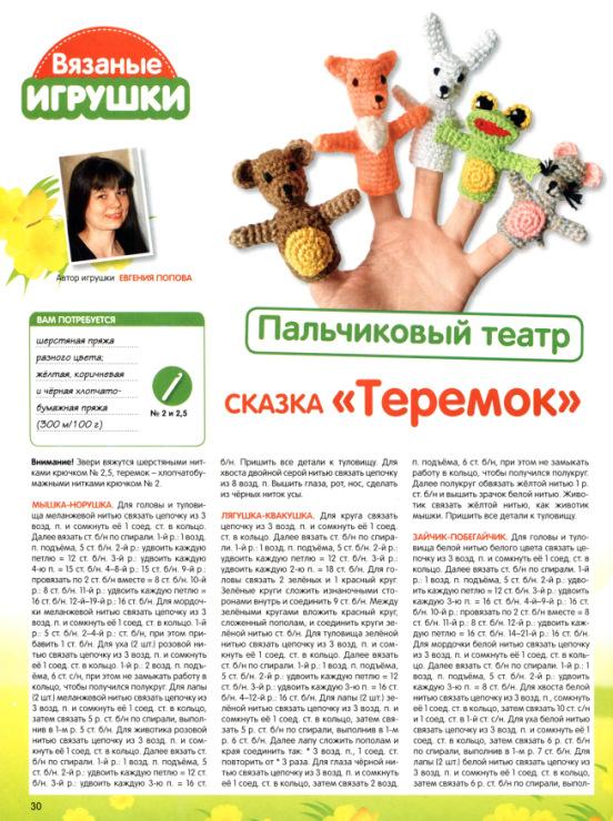 Вязание крючком игрушки на пальцы схемы