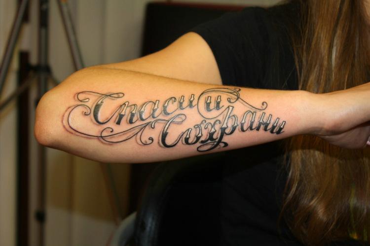 Смотреть татуировки с надписью спаси и сохрани