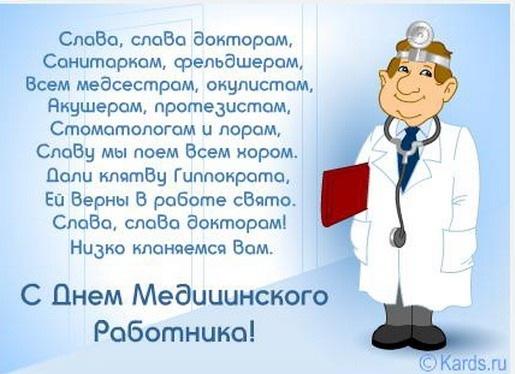 Поздравление для главного врача к дню медицинского работника