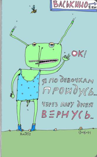 Художник Я Т - Москва